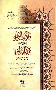 Tareeq us Salekeen Urdu Sharh Riaz Us Saleheen طریق السالکین