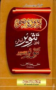 Tasweer Urdu Sharh Tanveer تثویر اردو شرح تنویر