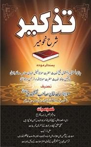 Tazkeer Urdu Sharh Nahw Meer تذکیر اردو شرح نحومیر