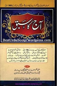 Manzil By Shaykh ul Hadith Muhammad Zakariyya Kandhelvi منزل
