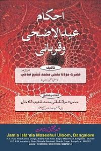 Ahkam e Eid ul Azha o Qurbani By Mufti Muhammad Shafi احکام عیدالاضحی و قربانی