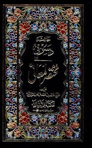 Al Dasoqee Arabic Hashia Mukhtasar ul Ma'aniحاشیہ دسوقی  عربی شرح مختصر المعانی Pdf Download