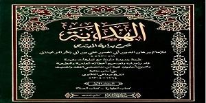 Al Hidayah Vol-1