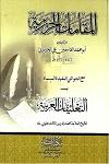 Al Maqamat Ul Hareriyah