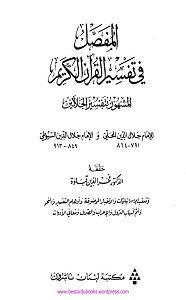 Al Mufassal Ala Tafseer e Jalalain (Arabic) المفصل فى التفسير
