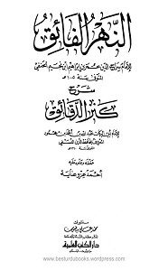 Al Nahr ul Faiq Arabic Sharh Kanz ud Daqaiq النهر الفائق