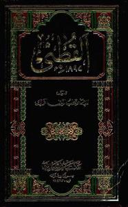 Al Qutbi القطبی