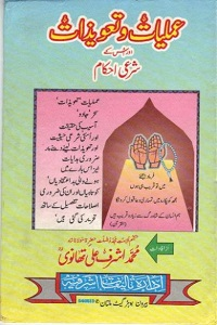 Amliyaat o Taveezat aur Uskay Shari Ahkam By Maulana Ashraf Ali Thanwi عملیات و تعویذات اور اسکے شرعی احکام