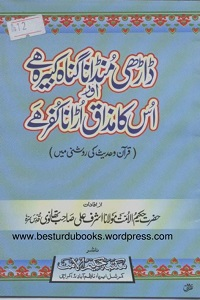 Darhi Mundana Gunah e Kabira aur uska Mazaq Urana Kufr By Maulana Ashraf Ali Thanvi داڑھی منڈانا گناہ کبیرہ ہے اور اسکا مذاق اڑانا کفر ہے