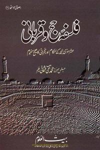 Falsafa e Hajj o Qurbani By Mufti Muhammad Taqi Usmani فلسفہ حج و قربانی