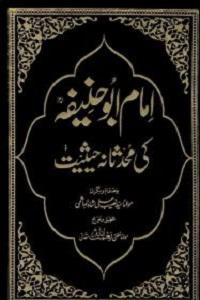 Imam Abu Hanifa Ki Muhadisana Haisiyat امام ابو حنیفہ کی محدثانہ حیثیت