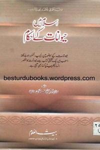 Islam Mein Haywanaat Kay Ahkam By Maulana Muhammad Yusuf اسلام میں حیوانات کے احکام