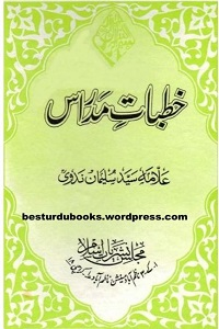 Khutbat e Madraas By Allama Syed Sulaiman Nadvi خطبات مدراس