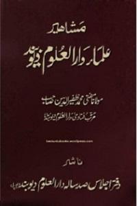 Mashahir Ulama e Darul Uloom Deoband By Maulana Zafeer ud Deen مشاھیر علماء دارالعلوم دیوبند