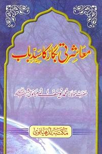 Masharti Bigaar Ka Saddebaab By Maulana Muhammad Yusuf Ludhyanvi معاشرتی بگاڑ کا سدباب