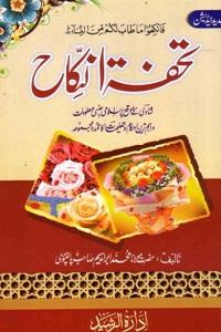 Tohfa tun Nikah By Maulana Muhammad Ibrahim Palanpuri تحفۃ النکاح