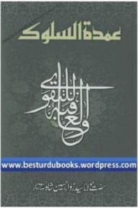Umdatus Sulook By Maulana Syed Zawwar Husain Shah عمدۃالسلوک