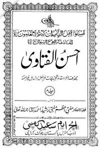 Ahsan ul Fatawa By Mufti Rasheed Ahmad Ludhyanvi احسن الفتاوی