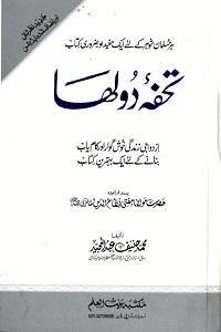 Tohfa e Dulha By Maulana Muhammad Haneef Abdul Majeed تحفہ دولہا