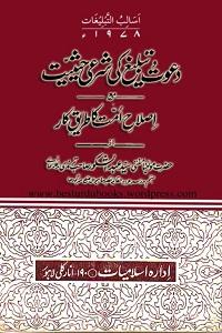 Dawat o Tableegh Ki Shari Haisiyat By Maulana Syed Abdul Shakoor Tirmizi دعوت و تبلیغ کی شرعی حیثیت