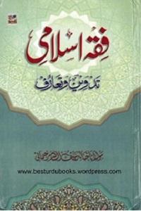 Fiqh Islami Tadween o Taaruf By Maulana Khalid Saifullah Rahmani فقہ اسلامی تدوین و تعارف