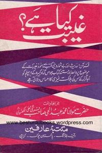 Gheebat Kiya Hai By Maulana Abdul Hai Lakhnavi غیبت کیا ہے