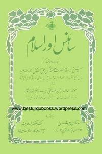 Science Aur Islam By Allama Shams ul Haq Afghani سائنس اور اسلام
