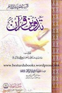 Tadween e Quran By Maulana Manazir Ahsan Gilani تدوین قرآن