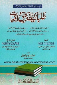 Tulaba Kay Liye Tarbiyati Waqiat By Muhammad Nasir Darwaish طلباء کے لیے تربیتی واقعات