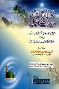 Rasool e Akram [S.A.W] Kay Din Raat Kay Amaal By Maulana Irshad Ahmad Farooqi رسول اکرمؐ کے دن رات کے اعمال