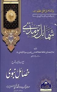 Shamail E Tirmizi شمائل ترمذی