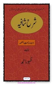 Sharh Shafia Urdu شرح شافیہ
