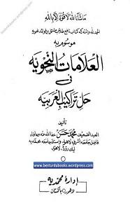 Al Alamaat Un Nahwiyah العلامات النحویہ