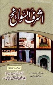 Ashraf Us Sawaneh