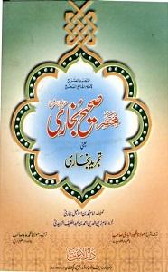 Mukhtasar Sahih Bukhari Urdu (Tajreed e Bukhari) مختصر صحیح بخاری اردو