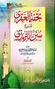 Tohfa tul Abqari Urdu Sharh Tirmizi تحفۃ العبقری