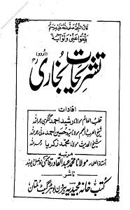 Tashrihaat Urdu Sharh Sahihul Bukhari تشریحات بخاری