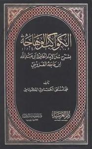 Al Kawakib ul Wahhaja Sharh Ibn e Majah الکواکب الوھاجۃ شرح ابن ماجہ