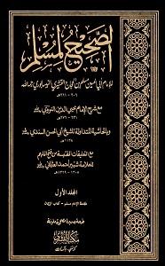 Al Sahih Li Muslim صحیح مسلم