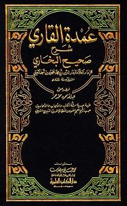 Umdat Ul Qari Arabi Sharh Sahih ul Bukhari By Allama Ayni عمدۃ القاری