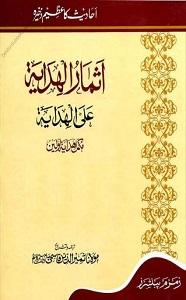 Asmaar ul Hidaya Urdu Sharh Al Hidaya