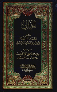 Al Khayali Arabic Sharh Sharh ul Aqaid الخیالی