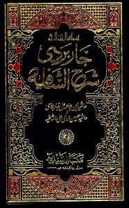 Jaar Bardi Arabic Sharh Al Shafiah جاربردی