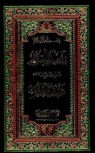Masdar Us Sudoor Arabic Sharh Mulla Abdul Ghafoor