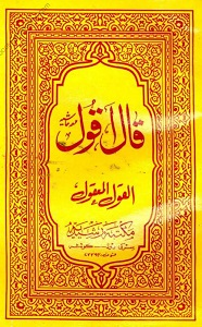Qala Aqool قال اقول