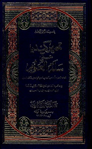 Tahreer e Kandia Arabic Sharh Sullam ul Uloom تحریر کندیا