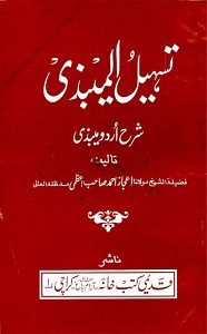 Tasheel ul Maibazi Urdu Sharh Al Maibazi تسھیل المیبذی