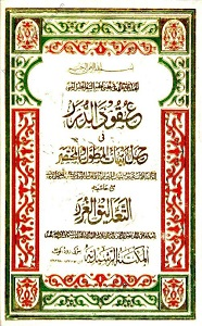 Uqood ud Durar عقود الدرر