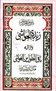 Zabdatul Hawashi Arabic Sharh Mutawwal زبدۃ الحواشی