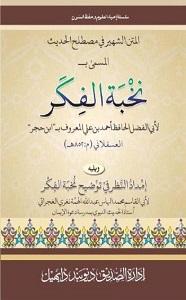 Nukhbatul Fikar ma Imdad un Nazar نخبۃ الفکر مع امداد النظر Maulana Ilyas Bin Abdullah Gadhvi